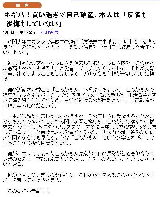 '07エイプリルフール.JPG