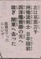 葛葉誤植.JPG