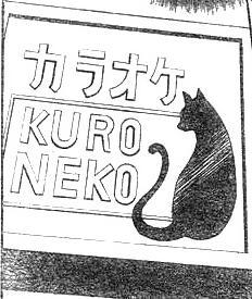 カラオケKURONEKO.JPG
